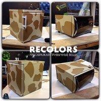 Recolors.ru Оклейка микроволновки и маленького холодильника в камуфляж