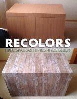 Recolors.ru  Стайлинг неврачного комода - оклейка мебели виниловой пленкой